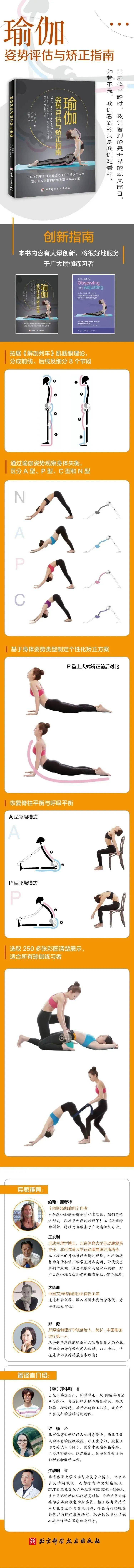 瑜伽精选 | 《瑜伽姿势评估与矫正指南》,瑜伽人必看_体式