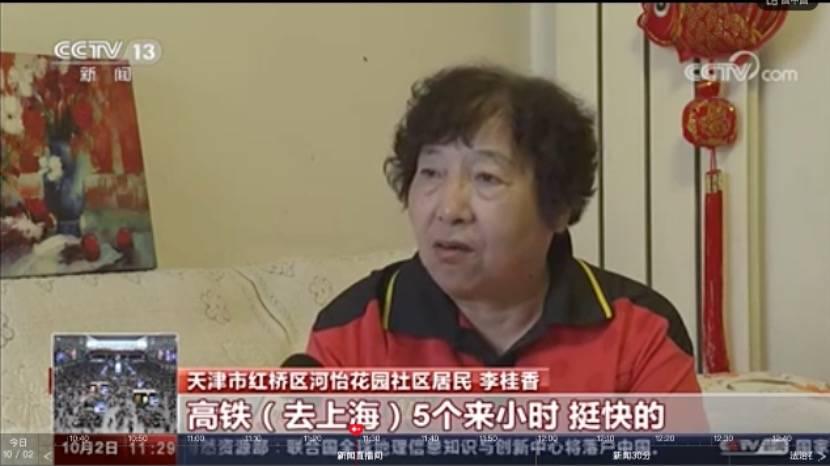 坐高铁看中国丨天津居民李大姐:因京沪线建设平房搬楼房