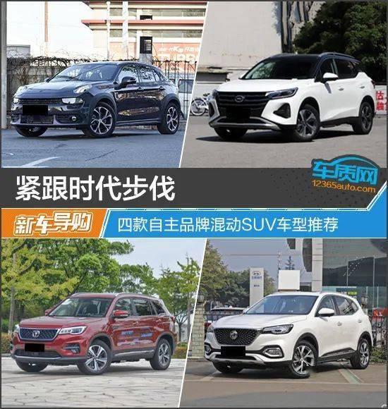 紧跟时代步伐,推荐四款自有品牌混合动力SUV车型