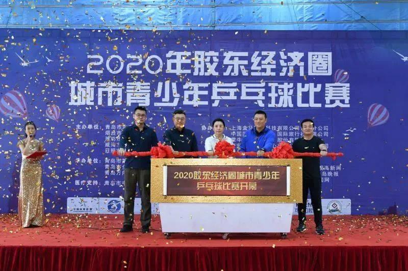 乒乓小将国庆约战青岛 胶东经济圈城市青少年乒乓球赛拉开战幕