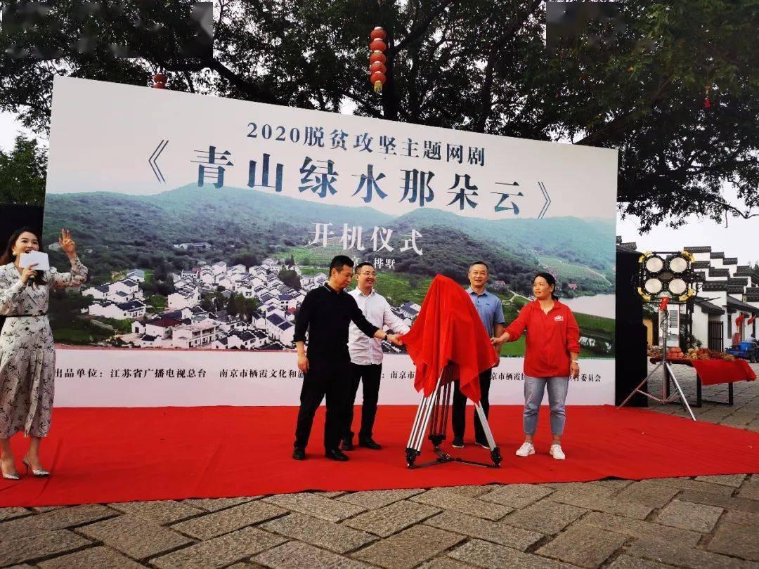 网剧《青山绿水那朵云》在南京市栖霞区西岗街道桦墅村顺利开机