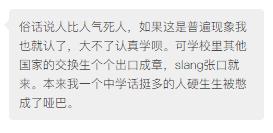 作为全校唯一的中国留学生,我差点得了抑郁症!