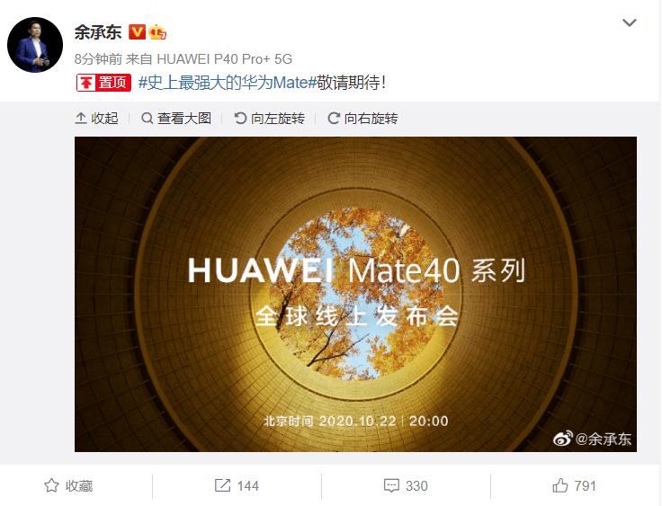 【简讯】华为Mate40确定10月22日发布;AMD Zen 4将升级5nm工艺…
