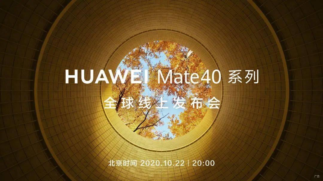 华为Mate 40系列终于官宣:史上最强大