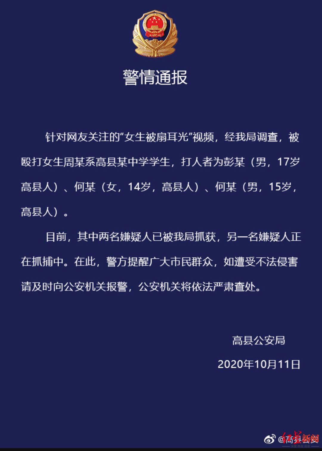 网曝四川高县女生遭人轮番殴打 警方:已抓获两名嫌疑人
