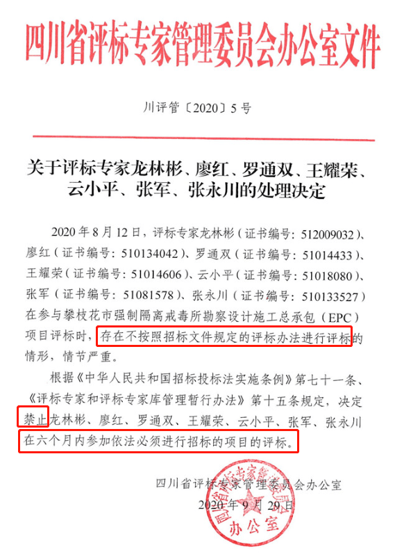 一次性通报26名评标专家,11人被判刑!最高的判11年!