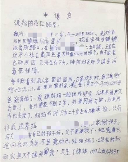 恒达官网陕西汉中10岁男孩独居写信求助,当地民政部门已给予救助金 (图1)