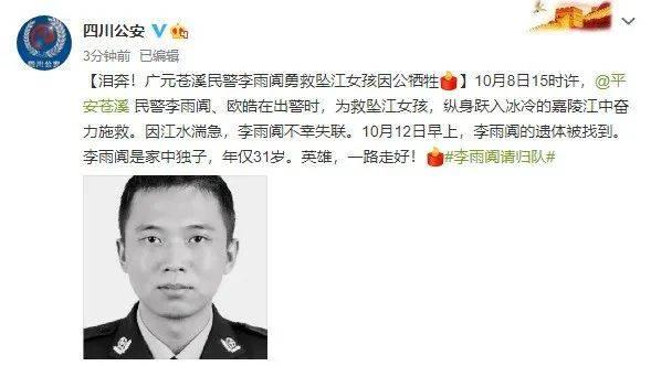 痛心!31岁民警李雨阗勇救坠江女孩因公牺牲