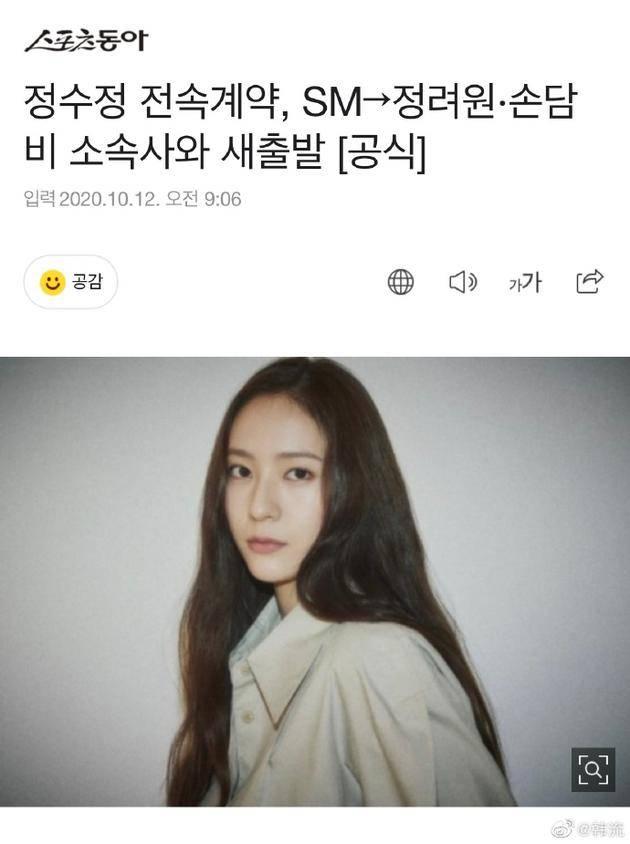 重新出发!郑秀晶脱离SM娱乐签约H&娱