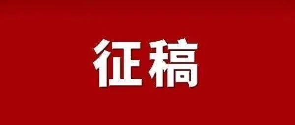 """「头奖五万」第四届""""中国·白帝城""""国际诗词大赛征稿启事"""