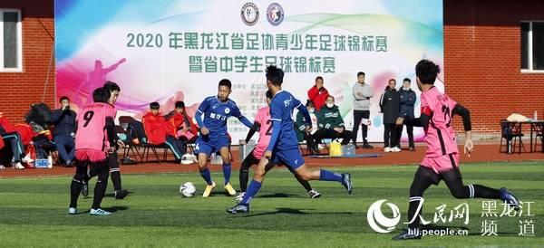 2020黑龙江省足协青年足球