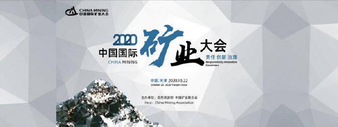 2020中国国际矿业大会于10月22日在天津举行 接受