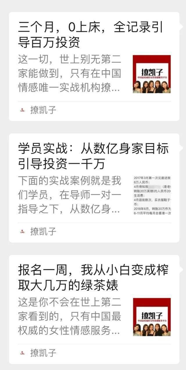 """""""上海名媛""""们疯狂吸金:月入十万算平均 网络快讯 第11张"""