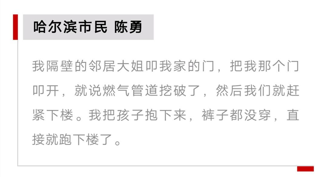 【爆炸新闻】哈尔滨一小区疑似燃气管道泄漏!10个单元居民被紧急疏散!