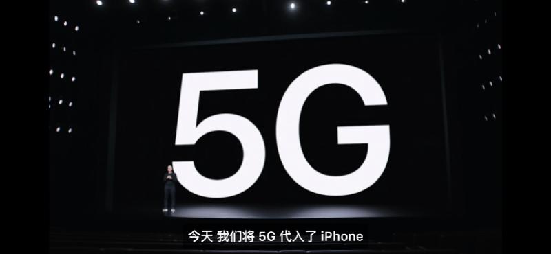 号称全球最薄5G手机,iPhone12系列5499元起售