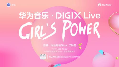 华为音乐·DIGIX Live两场音乐盛宴本周来袭,为余额不足的2020注入全新活力