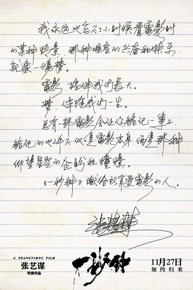 """""""电影可以放啦!""""张艺谋新片《一秒钟》定档11月27日"""