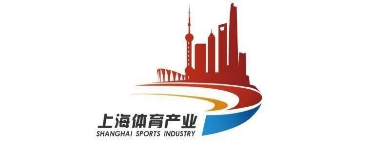 评选结果出炉!8家单位成为上海市体育产业示范单位