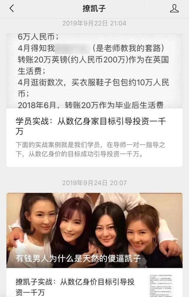 """""""上海名媛""""们疯狂吸金:月入十万算平均 网络快讯 第12张"""