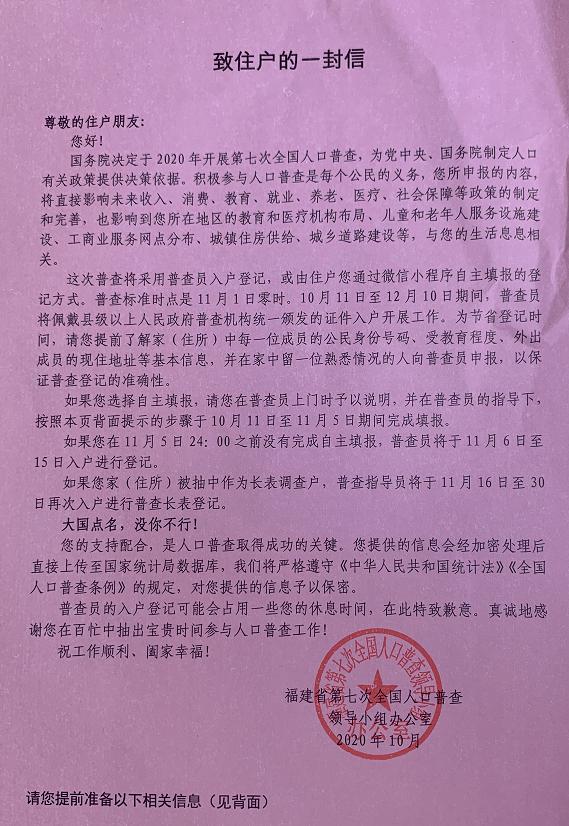 石家庄疫情人口普查领导小组_石家庄疫情图片