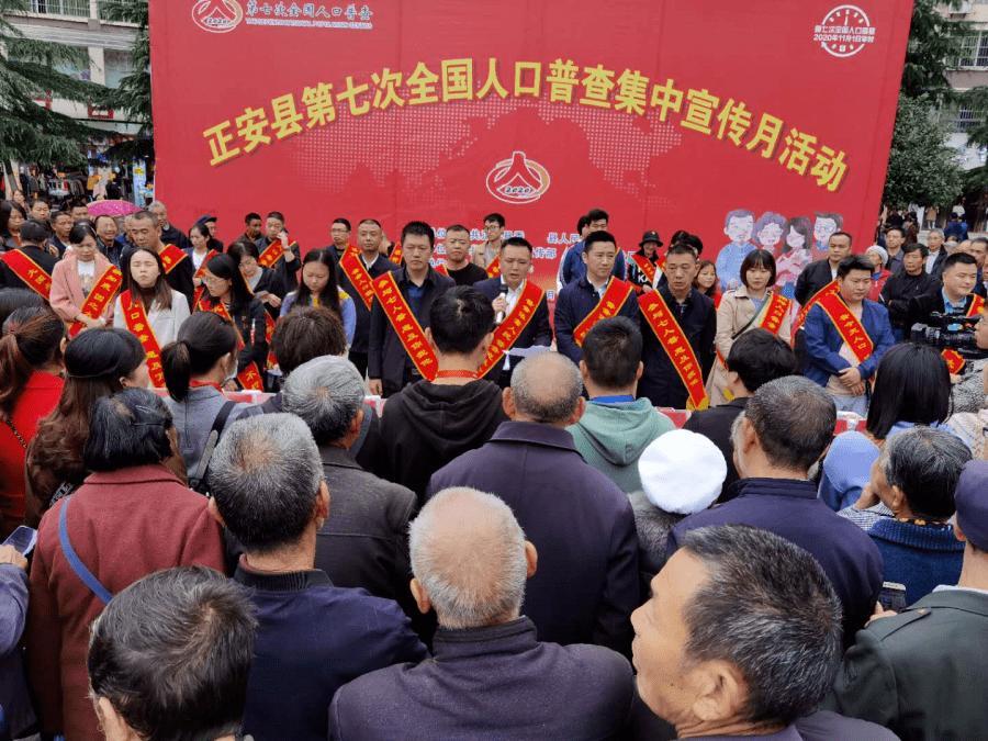 正安县人口_正安县2020年公开招聘事业单位人员拟聘用人员名单公示(第一批)