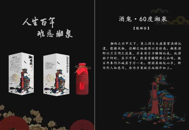 湘泉董事长_湘泉药业:董事长变动公告