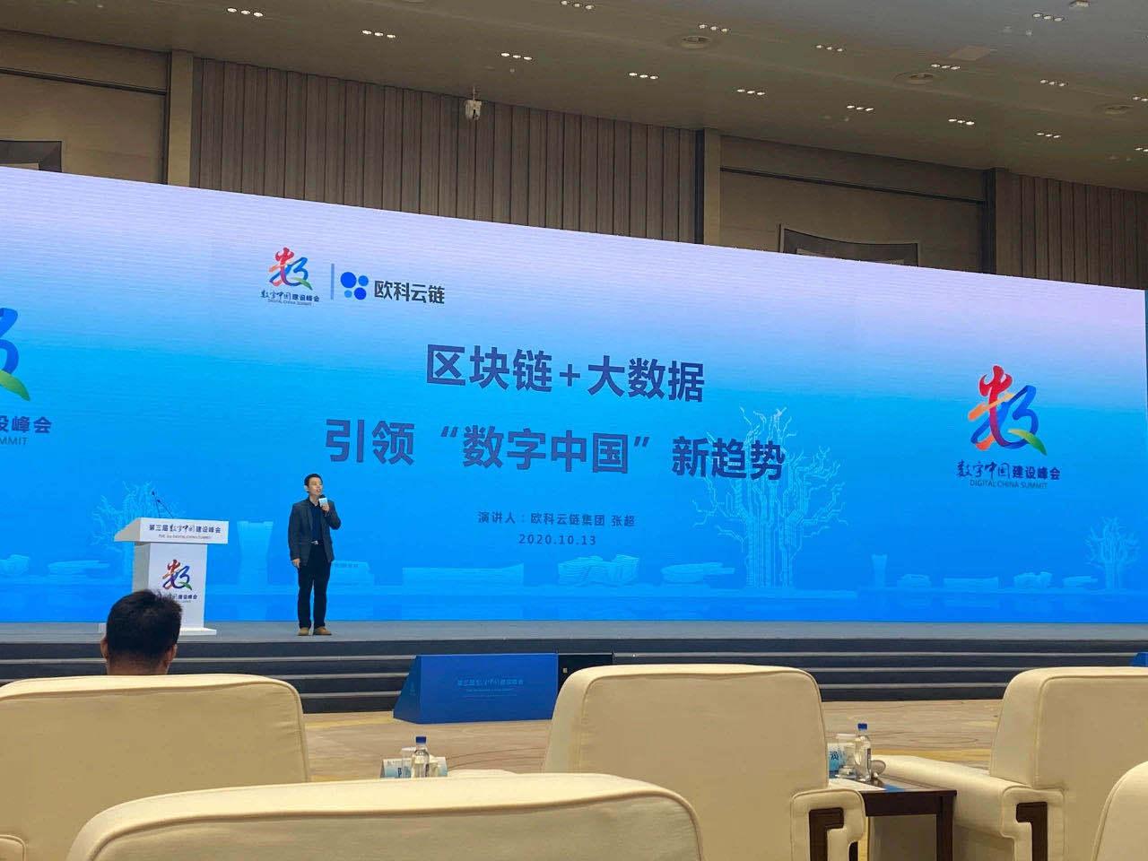 第三届数字中国建设高峰论坛圆满结束