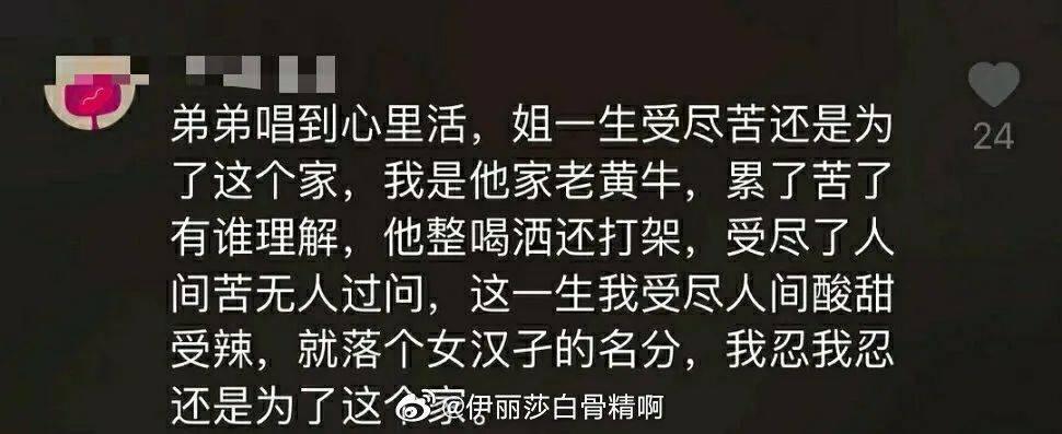 """恒达官网被""""靳东""""骗婚的60岁大妈:""""我这一生都没有经历过爱情""""(图16)"""