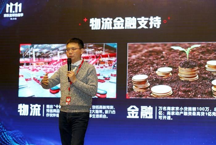 京东集团副总裁洪波:打造品牌商家最大加速场,11.11主场在京东