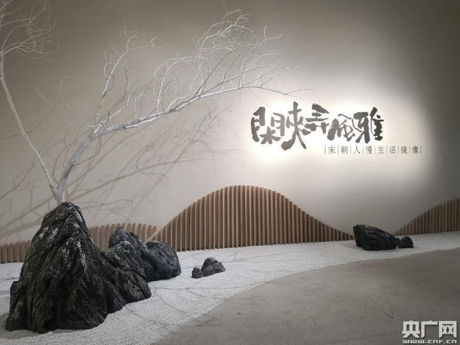 """湖南省博物馆年度大展""""闲来弄风雅——宋朝人慢生活镜像""""开幕"""