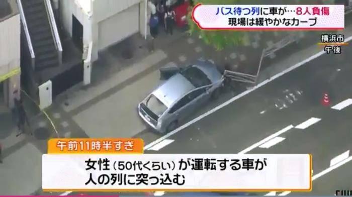 日本横滨一辆汽车撞入等公交的人群 致8人受伤
