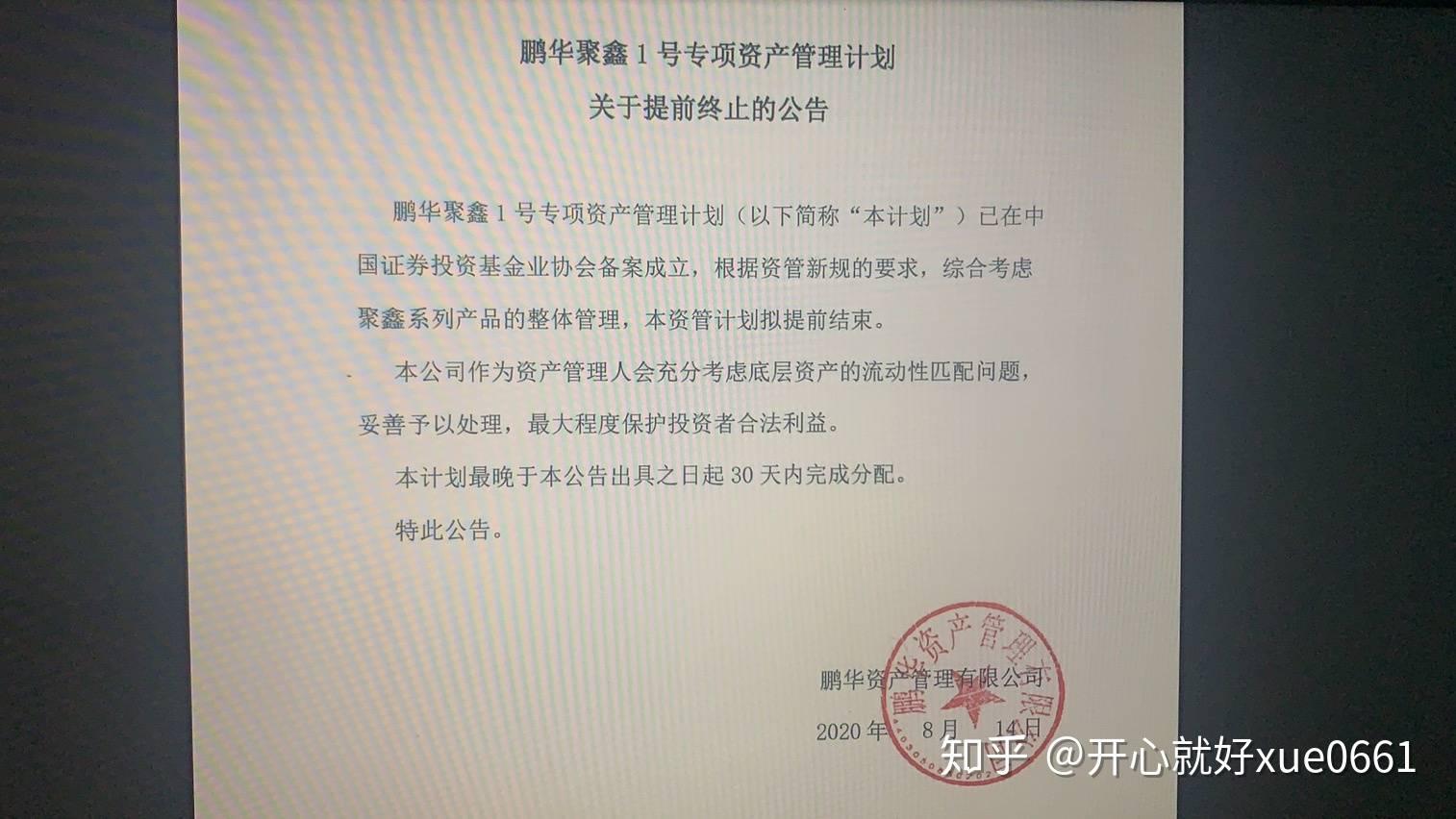 """鹏华基金子公司踩雷,代销机构工行却""""积极""""兑付,缘何?     第1张"""