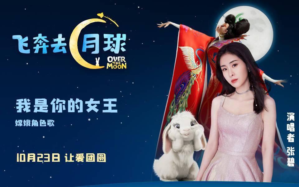 张碧晨化身嫦娥,献唱东方梦工厂出品动画片《飞奔去月球》