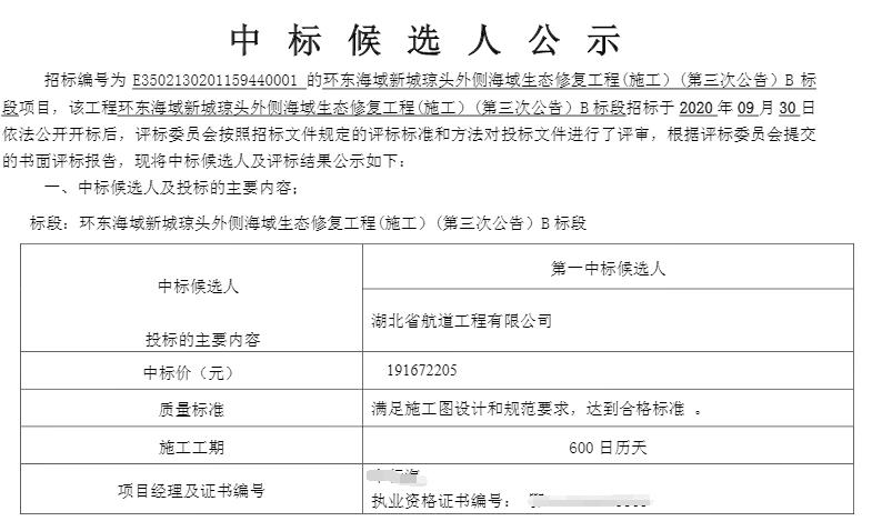 乌龙!厦门一项目招标控制价4.8亿,中标价仅为485万