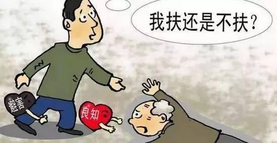 老人摔跤没人敢扶?真相曝光 后续视频显示:老人被警民合力扶起