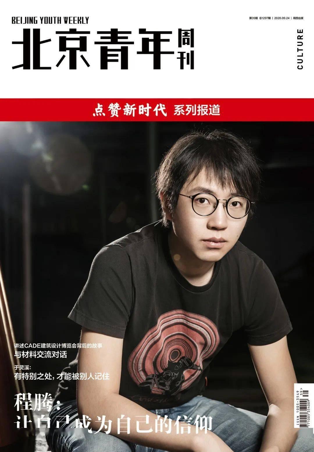 《姜子牙》导演程腾: 一个优柔寡断的人是如何成为英雄的