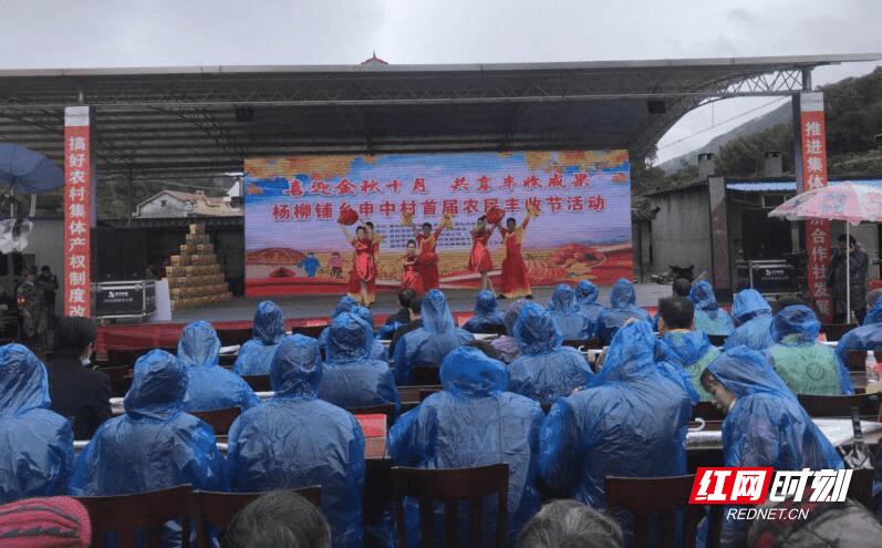 慈利县杨柳铺乡申中村举办首届农民丰收节