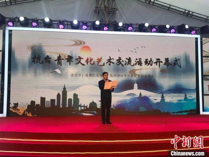 杭台青年文化艺术交流活动开幕 以艺术之名彰合作愿景