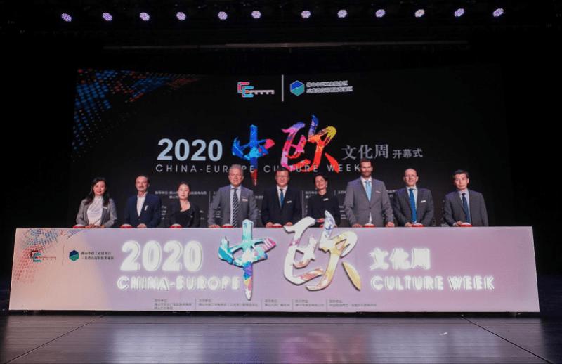2020中欧文化周佛山开幕!持续十天奉上文化交融盛宴