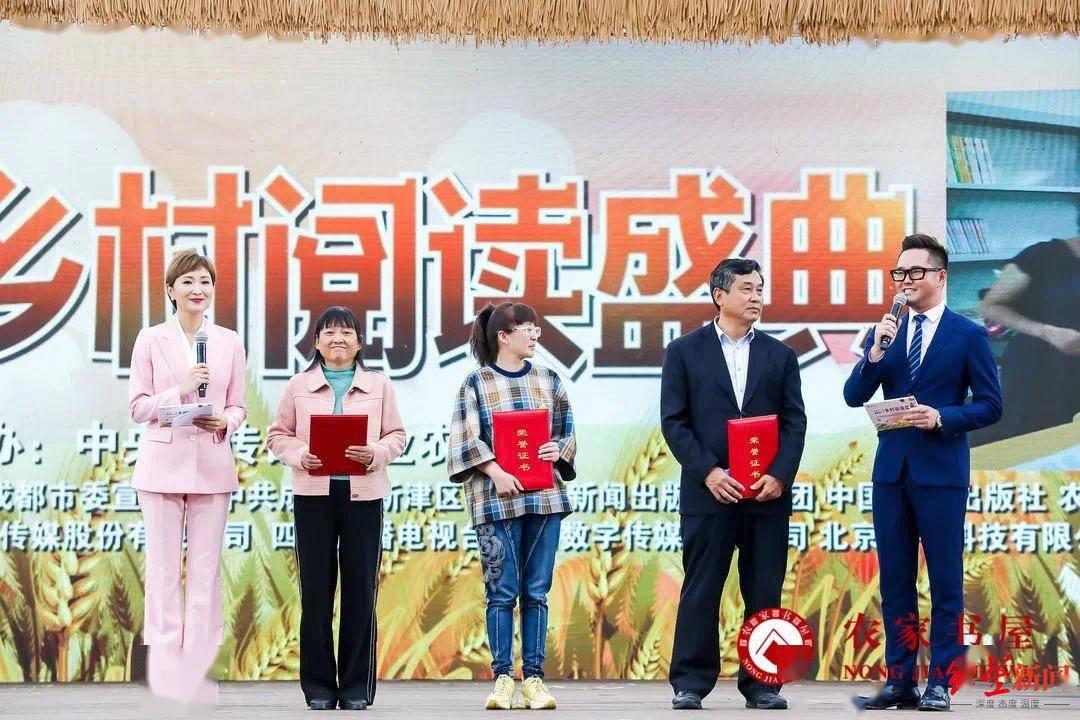 2020新时代乡村阅读盛典在成都新津举行