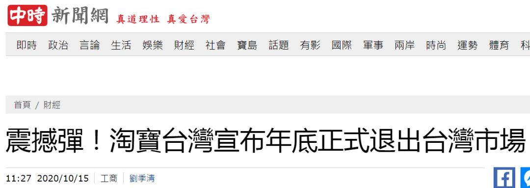 【时政热点】官宣,淘宝台湾将停止运营