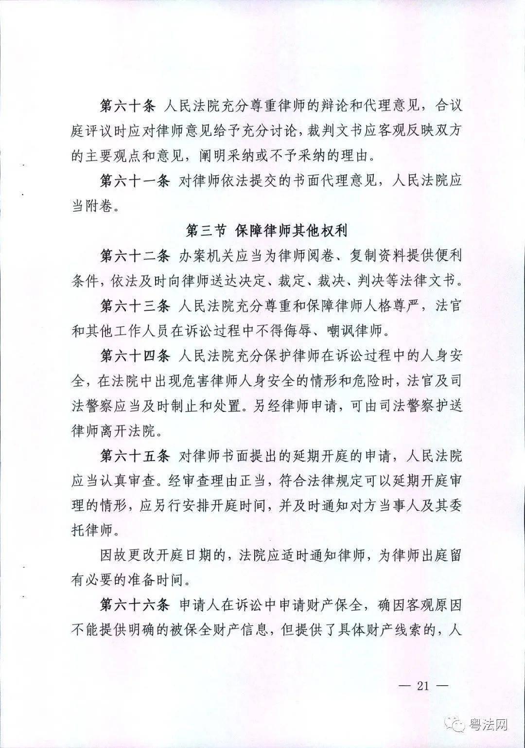 广州律师查询人口信息查询_广州律师大厦