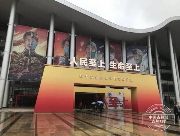 """""""人民至上 生命至上""""抗疫专题展览在武汉举行 吉林元素吸引观展者"""
