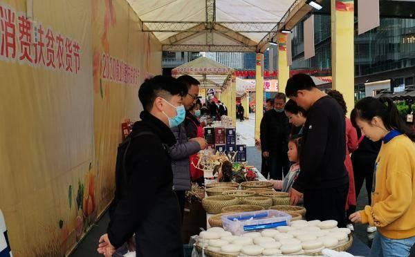 2020重庆渝北消费扶贫农货节拉开帷幕