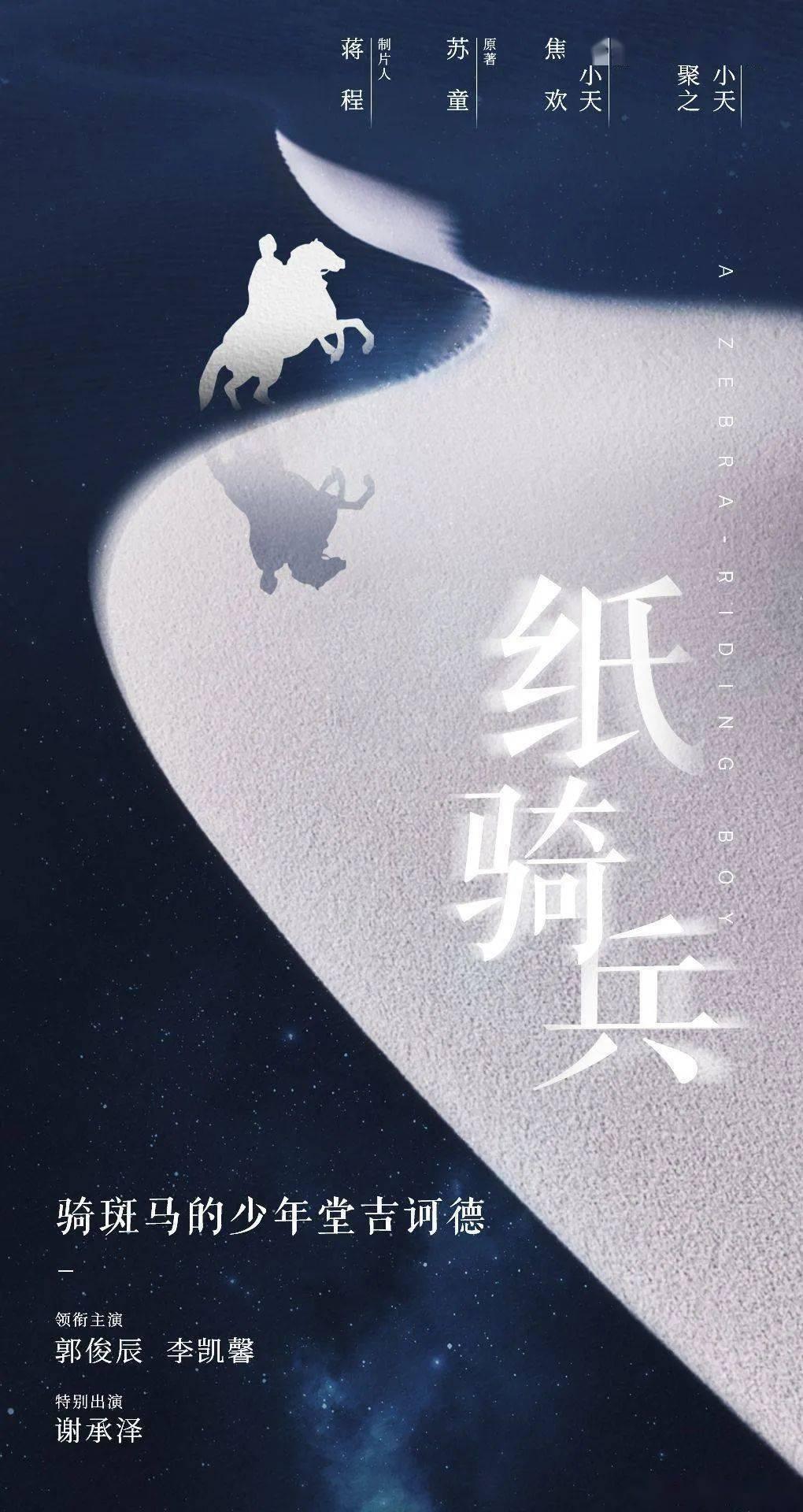 平遥大热电影《纸骑兵》男主,新世代潜力股?