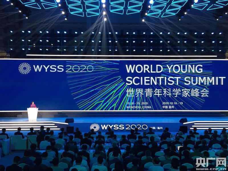 汇天下英才 创美好未来 2020世界青年科学家峰会开幕