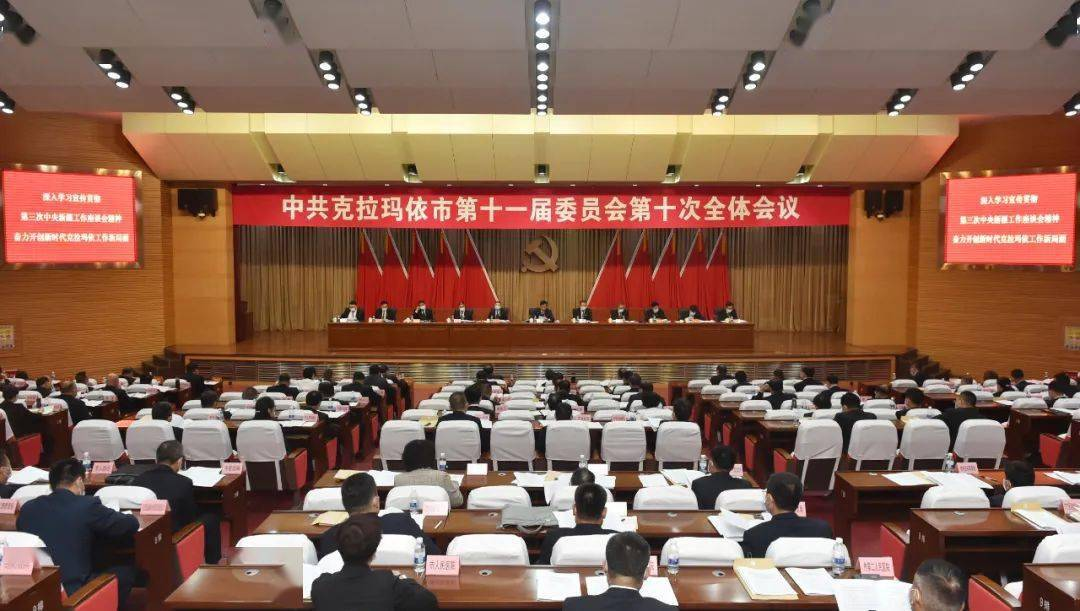【时政要闻】市委十一届十次全会举行