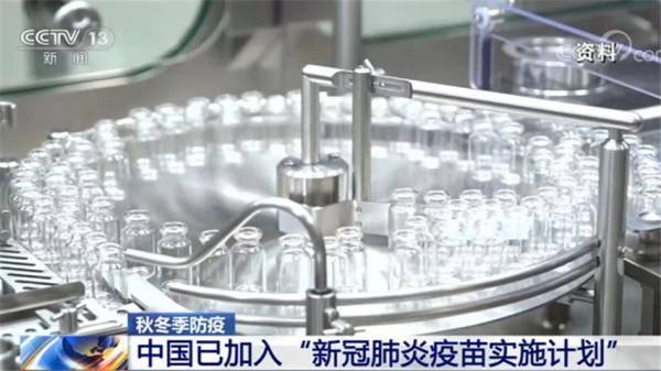 我国新冠病毒疫苗有望在今年底投入市场