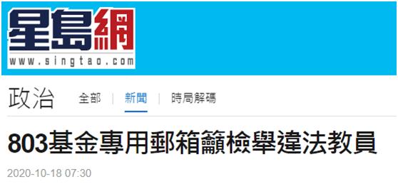 """香港""""803基金""""增设专用邮箱,供市民举报失德教师"""
