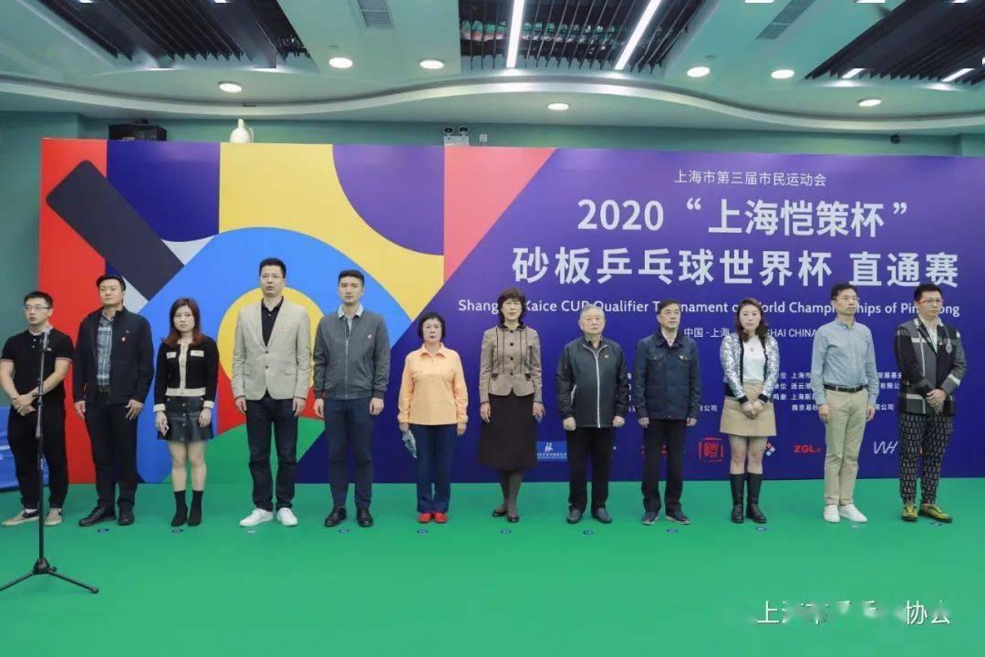 """2020""""上海恺策杯""""砂板乒乓"""